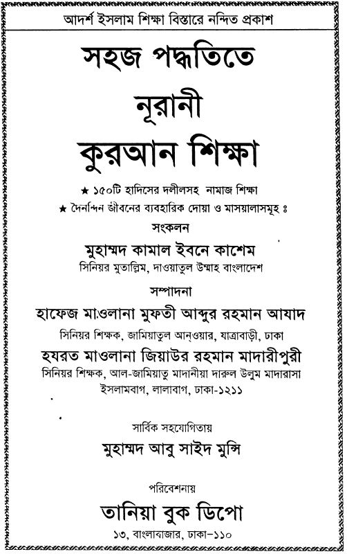 Nurani Quran Shikkha (Bangla Islamic Book) - Bangla Books All