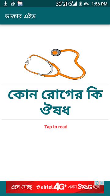 কোন রোগের কি ঔষধ - ডাক্তার এইড  - Medicine Guide