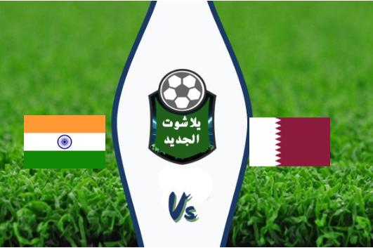 نتيجة مباراة قطر والهند بتاريخ 10-09-2019 تصفيات آسيا المؤهلة لكأس العالم 2022