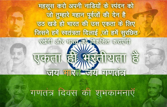 Republic-Day-2019-Quotes-Wishes-and-Messages-in-Hindi-1