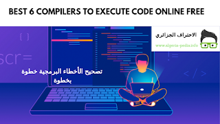 """أفضل 6 compilers لتنفيذ الكود اون لاين مجانا بدون تحميل,compilers,""""كتابة اكواد html"""" , """"اكواد برمجة جافا"""" , كتابة الاكواد البرمجية, """"php"""" , """"java script"""" , """"java"""" , """"python"""""""
