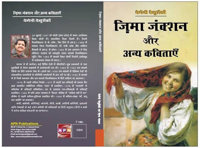 रूसी कवि येव्गेनी येव्तुशेंको की कविताओं की हाल ही में हिन्दी में प्रकाशित एक किताब।