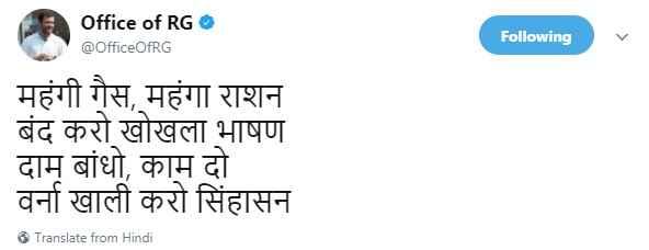 rahul-gandhi-attach-pm-modi