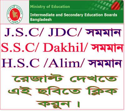 http://www.educationboardresults.gov.bd/