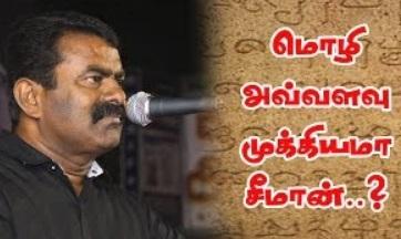 Seeman Speech | Mozhi Avvalavu Mukkiyamaa..?