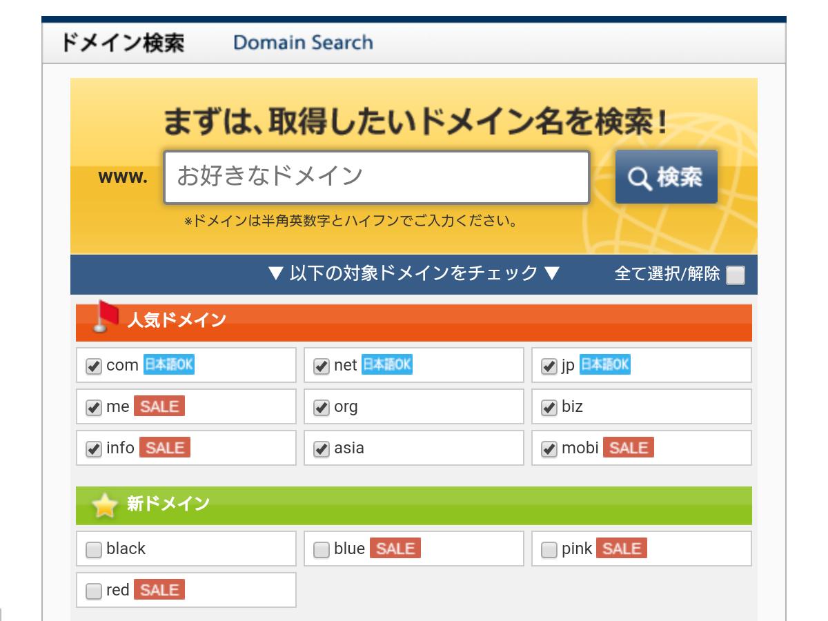 スタードメインのドメイン検索の画面