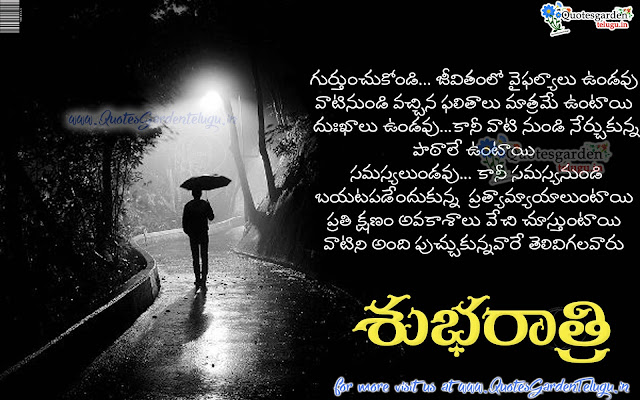 Telugu Good night Quotes with life motivating messages