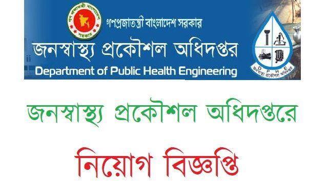 Public Health Engineering DPHE Job Circular 2017