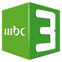 قناة ام بي سي 3 بث مباشر