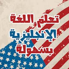 نحميل ,مجاني ,لكتاب ,تعلم ,اللغة ,الانجليزية ,و ,الشرح ,باللغة ,العربية