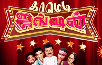 Comedy Junction 17-01-2017 Sun Tv