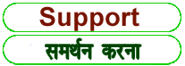 Support meaning in HINDI