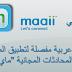 شرح لتطبيق Maaii للمكالمات والرسائل المجانية