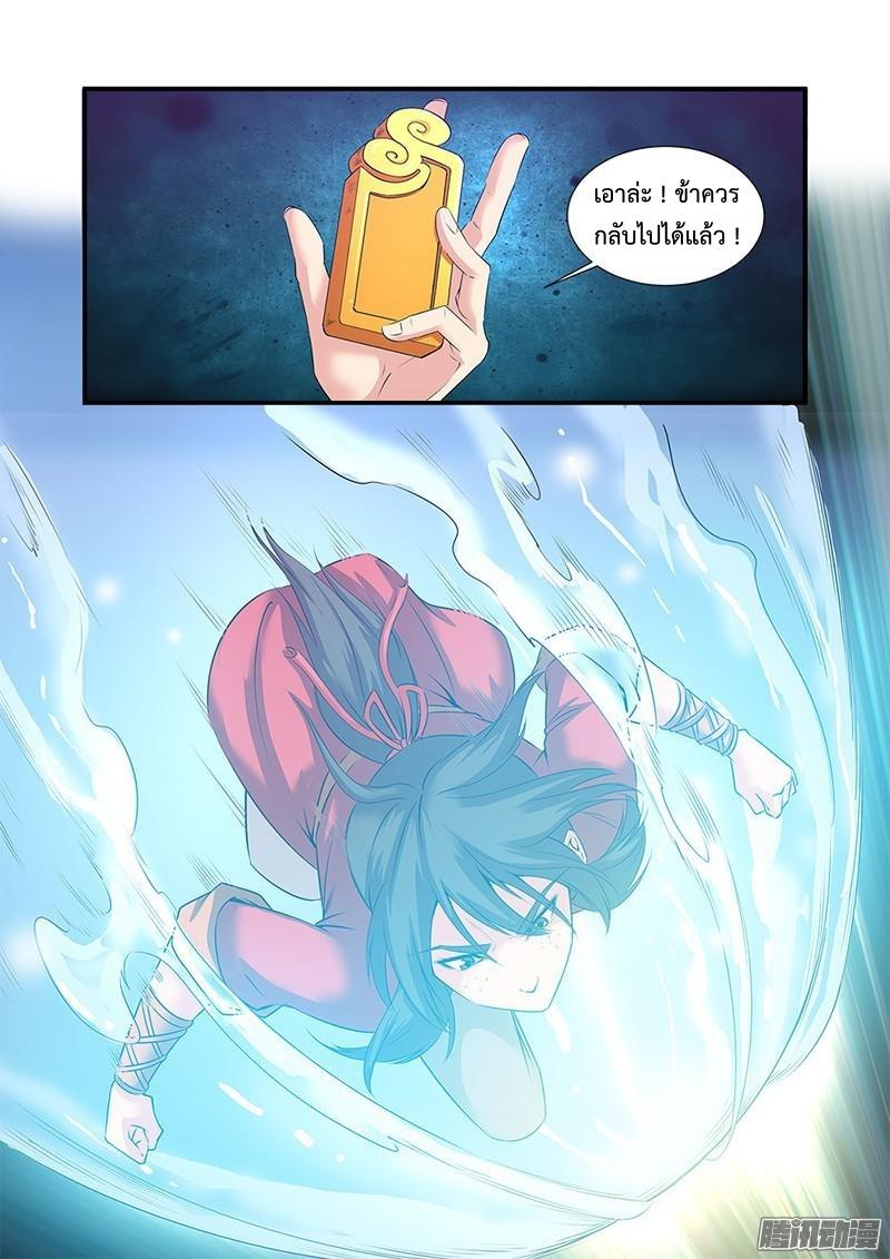 อ่านการ์ตูน Xian Ni 60 ภาพที่ 6