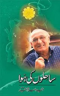 Sahilon Ki Hawa Urdu Novel By Amjad Islam Amjad PDF Free Download