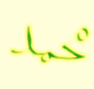 Download File PowerPoint Materi PAI Mengenal Rasulullah Shallallahu 'alahi wa Sallam