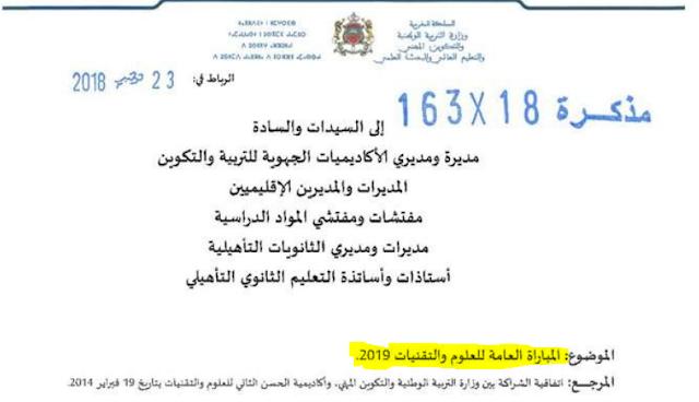 مذكرة وزارية رقم 18-163 بشأن المباراة العامة للعلوم والتقنيات 2019