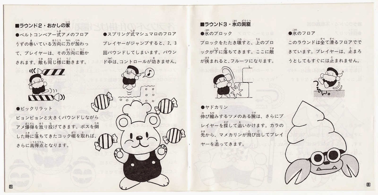 the gay gamer the best pc engine game manuals i ve seen rh thegaygamer com switch games instruction manuals ps4 games instruction manuals