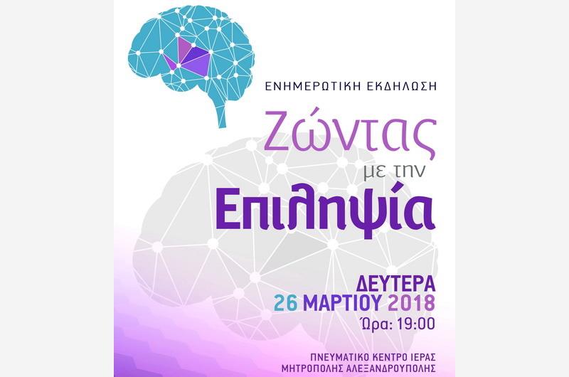 Αλεξανδρούπολη: Ενημερωτική εκδήλωση για την Επιληψία