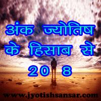 ank jyotish ke hisab se 2018 kaisa rahega