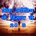 Ank Jyotish Ke Hisab Se 2018