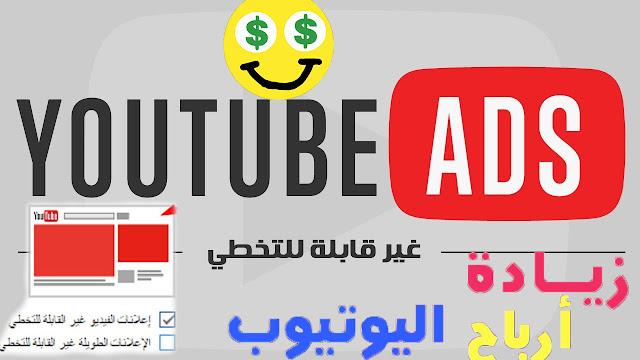 إعلانات الفيديو غير القابلة للتخطي