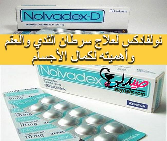 نولفادكس أقراص Nolvadex Tablets لعلاج العقم وسرطان الثدي وأهميته لكمال الأجسام الجرعة وطريقة الاستعمال والموانع والسعر في 2019