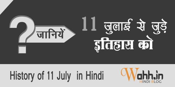 11-July-Aaj-Ka-itihaas-History