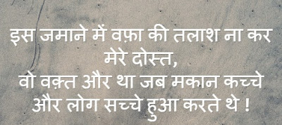 Sad Friendship Status In Hindi | Sad Love Quotes In Hindi