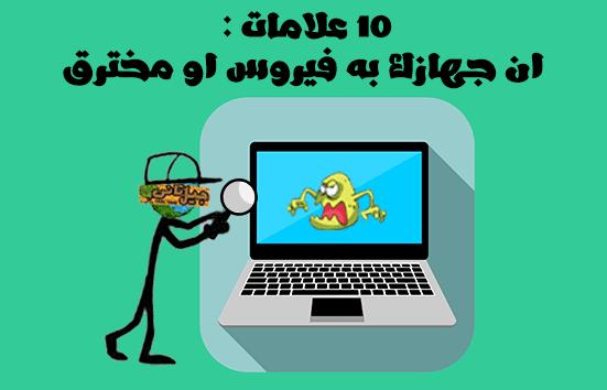 10 علامات تعلم منها ان جهازك به فيروس او مخترق بالفعل وكيفية مسح الفيروسات - signs computer has a virus or malware