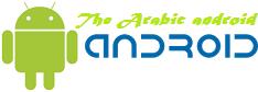 اندرويد العربي- للعرب
