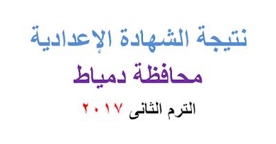 نتيجة الشهادة الاعدادية محافظة دمياط 2017 الترم الثانى