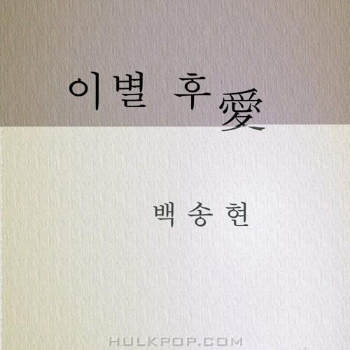 Baek Song Hyun – 이별후에 – EP