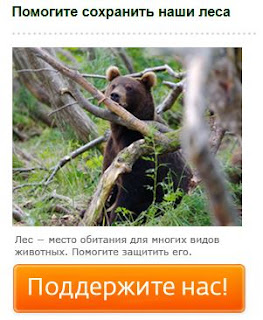 http://www.greenpeace.org/russia/ru/campaigns/forests/