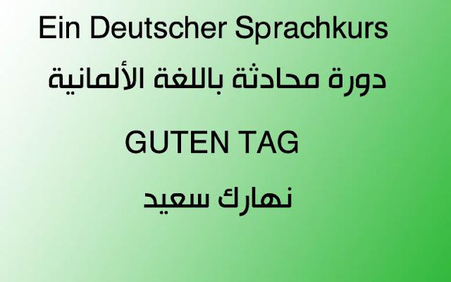 نهارك سعيد - دورة محادثة باللغة الألمانية GUTEN TAG