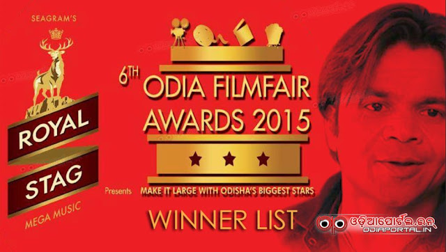 "6th Odia Filmfare Awards 2015 ceremony was held on 13th February 2016 at Bali Yatra Ground, Cuttack. 6th Royal Stag *Odia Film Fare Awards 2015* - Complete Winners List, The main spotlight in the said ceremony was Comedy King of Bollywood ""Rajpal Yadav"". Odisha"