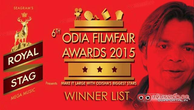 Ollywood: 6th Royal Stag *Odia Film Fare Awards 2015