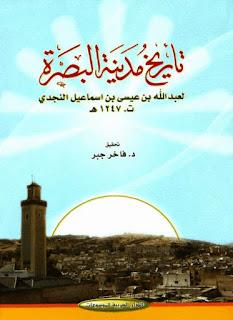 حمل كتاب تاريخ مدينة البصرة - عبد الله النجدي