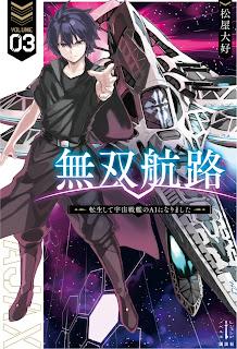 無双航路 Muso Koro free download