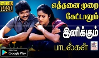 Best melody songs tamil