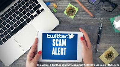 Скамеры в Twitter зарабатывают по $50000 в день на Ethereum.