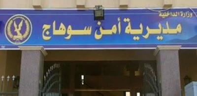 مصرع طالب في خصومة ثأرية بسوهاج