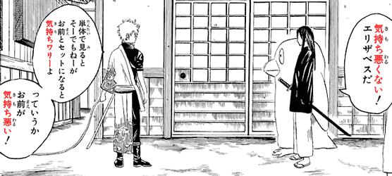 気持ち悪くない!エリザベスだ 単体で見るとそーでもねーがお前とセットになると気持ちワリーよ っていうかお前が気持ち悪い! quote from manga Gintama 銀魂 (Chapter 20)