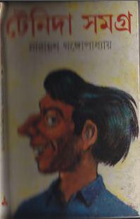 Bengali pdf tenida