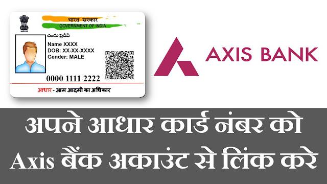 अपने आधार कार्ड नंबर को Axis के बैंक अकाउंट से लिंक करे. How to link Aadhaar card number to Axis bank account in Hindi.