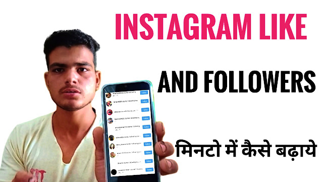 Instagram like and followers