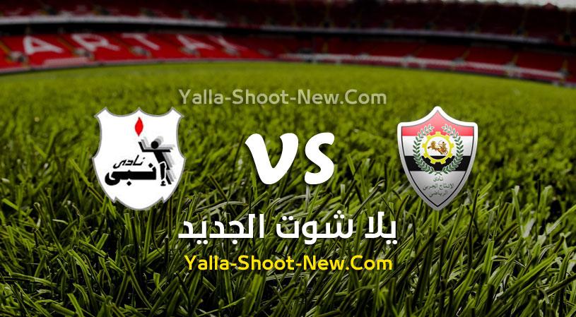 نتيجة مباراة الانتاج الحربي وإنبي اليوم الجمعة بتاريخ 21-08-2020 في الدوري المصري