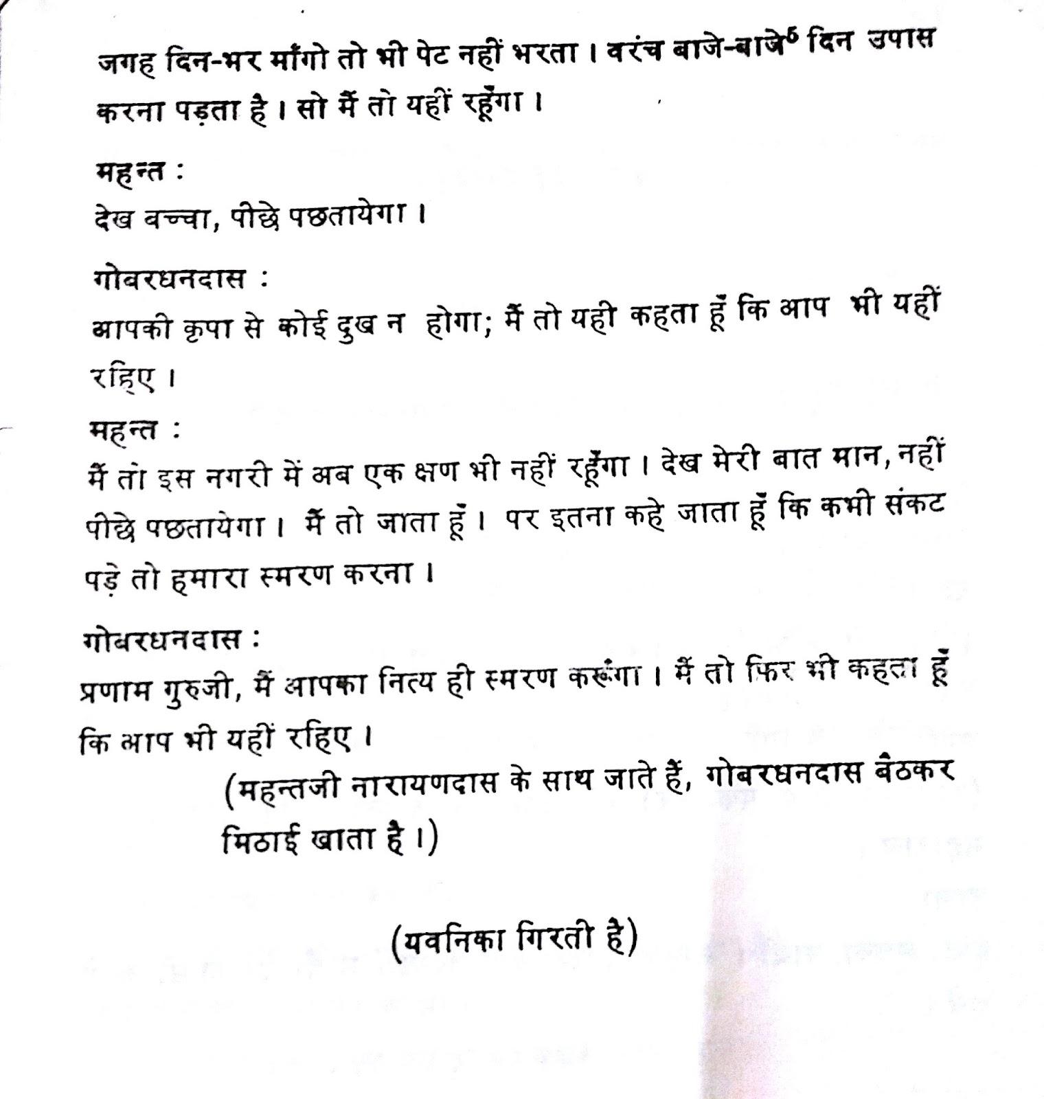 andher nagari chaupat raja story