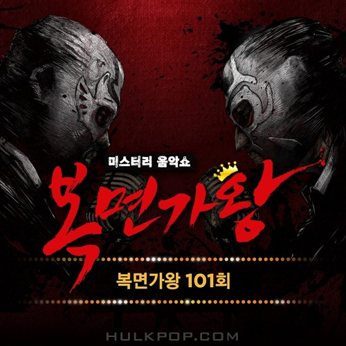Various Artists – King of Mask Singer Ep.101
