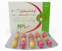 سعر ودواعى إستعمال دواء أوماسيلين Cmacillin كبسولات مضاد حيوى